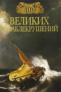 Игорь Муромов - 100 великих кораблекрушений