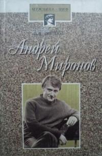 А. В. Вислова - Андрей Миронов