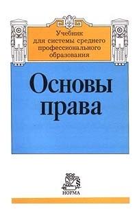 - Основы права. Учебник для системы среднего профессионального образования