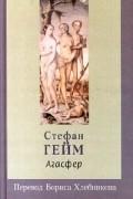 Стефан Гейм - Агасфер