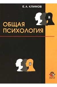 Е. А. Климов - Общая психология