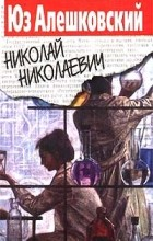 Юз Алешковский - Николай Николаевич (сборник)