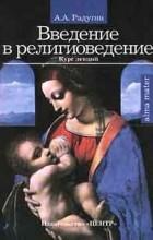 А. А. Радугин - Введение в религиоведение