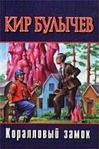 Кир Булычёв - Коралловый замок (сборник)