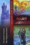 Анджей Сапковский - Последнее желание. Меч Предназначения (сборник)