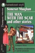 William Somerset Maugham - The Man with the Scar and Other Stories / Человек со шрамом и другие рассказы