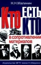 Н. Н. Малинин - Кто есть кто в сопротивлении материалов