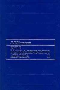 Л. И. Камынин - Курс математического анализа. Том II