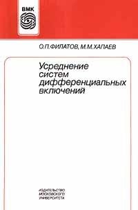 - Усреднение систем дифференциальных включений