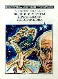 Александр Плонский - Будни и мечты профессора Плотникова (сборник)