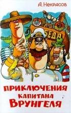 Некрасов Андрей - Приключения капитана Врунгеля