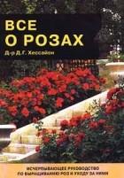 Д - Р Д. Г. Хессайон - Все о розах. Исчерпывающее руководство по выращиванию роз и уходу за ними