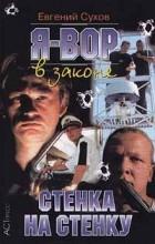 Евгений Сухов - Я - вор в законе. Стенка на стенку