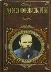 Федор Михайлович Достоевский — Бесы