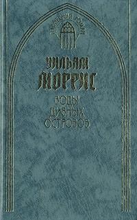 Уильям Моррис - Воды Дивных Островов (сборник)