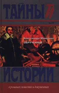 Алессандро Мандзони - Обрученные (сборник)