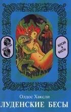 Олдос Хаксли - Луденские бесы (сборник)