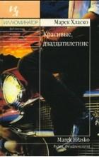 Марек Хласко - Красивые, двадцатилетние (сборник)