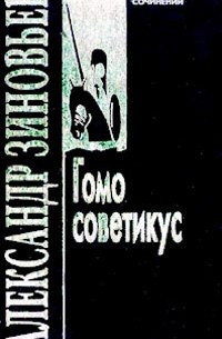 Александр Зиновьев - Александр Зиновьев. Собрание сочинений в 10 томах. Том 5. Гомо советикус (сборник)