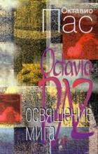 Октавио Пас - Освящение мига (сборник)