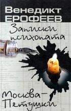 Венедикт Ерофеев - Записки психопата. Москва - Петушки