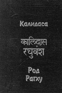 Калидаса  - Род Рагху (Рагхуванша) (сборник)