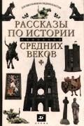 - Рассказы по истории средних веков. 6 класс