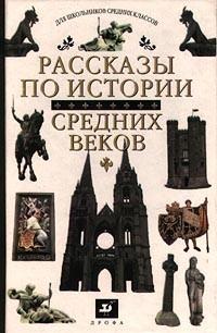 - Рассказы по истории средних веков. 6 класс (сборник)