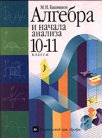Алгебра башмаков 10-11 гдз