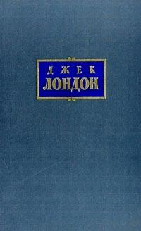 Джек Лондон - Собрание сочинений в 7 томах. Том 4. Морской волк. Белый Клык (сборник)
