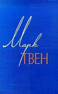 Марк Твен - Марк Твен. Собрание сочинений в 12 томах. Том 9. По экватору. Таинственный незнакомец (сборник)