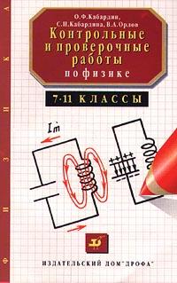 Отзывы о книге физика. 7 класс.