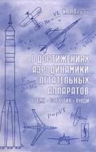 К. П. Петров - О достижениях аэродинамики летательных аппаратов. Время. События. Люди