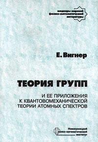 Е. Вигнер - Теория групп и ее приложения к квантовомеханической теории атомных спектров