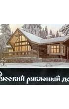 А. И. Прохоренко, П. Н. Денисов - Русский рубленый дом