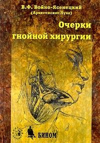 В. Ф. Войно-Ясенецкий - Очерки гнойной хирургии