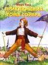 Марк Твен — Приключения Тома Сойера