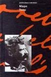 Марк Твен — Записные книжки