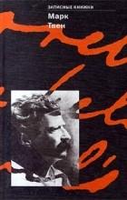 Марк Твен - Записные книжки (сборник)