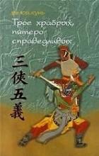 Ши Юй-Кунь - Трое храбрых, пятеро справедливых