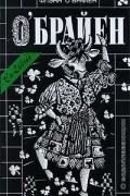 Флэнн О'Брайен - О водоплавающих (сборник)