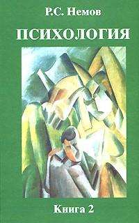 Книга автор немов психология