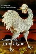 Леопольд фон Захер-Мазох - Коломейский Дон Жуан
