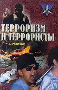 К. В. Жаринов - Терроризм и террористы. Справочник