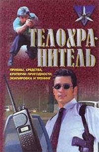 А. М. Черницкий - Телохранитель. Приемы, средства, критерии пригодности, экипировка и тренинг