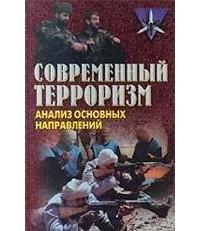 Евгений Кожушко - Современный терроризм. Анализ основных направлений