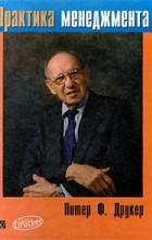 Питер Ф. Друкер - Практика менеджмента