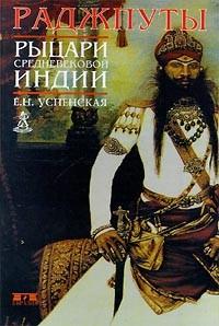 Е. Н. Успенская - Раджпуты. Рыцари средневековой Индии