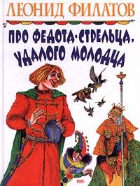 Обложка книги филатов-сказка про федота стрельца