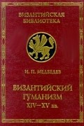 Игорь Павлович Медведев - Византийский гуманизм XIV-XV вв. (сборник)